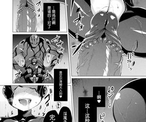 Aisei Tenshi Love Mary Ch. 3