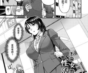 浦瀬しおじ 不倫女教師の性活指導 女教師謝肉祭 中文翻譯