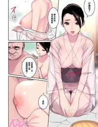 Bijin Okami ~Netorare Jigoku Onsen