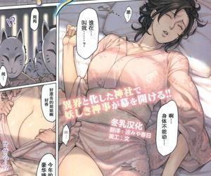Manatsu no Yoru no Inmu