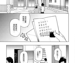 Shiroi Otegami - 白色的信