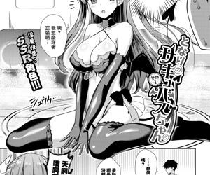 Tonari no Succubus-chan Sono 1