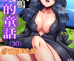 Otona no Douwa ~Minikui Ahiru no Ko - 大人的童話~醜小鴨