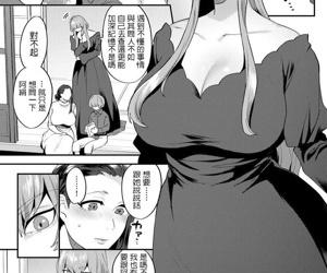 Mayugomori ~Neeya to Boku no Midara na Himegoto~ Ch. 3