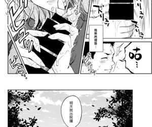 Mitsugetsu - 蜜月