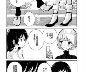 Anata ga Amaku Nedaru made Ch. 3 - 在你嬌聲求我之前 第3話