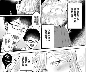 ガー 勉強シちゃおっ!! COMIC BAVEL 2020年3月号 中文翻譯