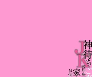 Kamimachi JK no Isuwari Gohoushi Seikatsu Iede Shoujo wa Nandemo Shite Kureru 1