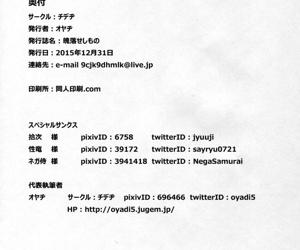 Rakuhaku Seshi Mono - part 161