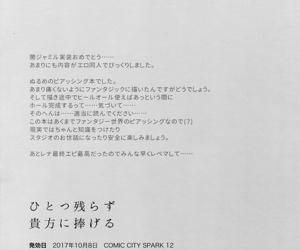 Hitotsu Nokorazu Anata ni Sasageru - part 199