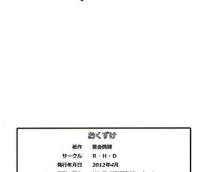 Gangu Megami 1 - part 196