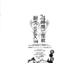 24-Jikan Sexuality Taikyuu SEX - 24 Hour Tramp Stamp Endurance SEX - part 2313
