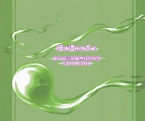 Patche-sensei no Anal Kakuchou Kouza ~Nigenme~ - part 3270