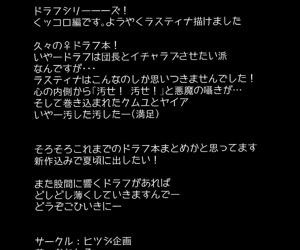 Kukkoro Draph ni Tanetsuke Press - part 3491