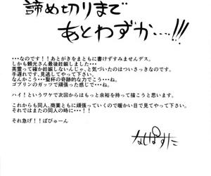 Raikou-san wa Goblin ni Makemashita - part 1791