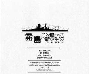 Kirishima-san to Shinkon Seikatsu - Teitoku Manual After - part 3914