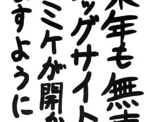 Anata o Takusan Gohoushi Shitai - part 3081