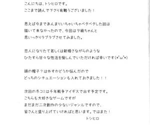 Maigo Wo-Kyuu to no Shippori Shitsumushitsu Life - part 216