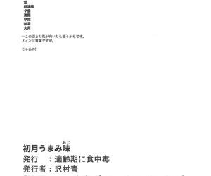 Hatsuzuki Umami Aji - part 3517