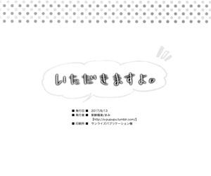 Itadakimasuyo - Ill help myself - part 1154