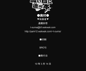 Eirin no Kusuri de Udonge ga Hidoi Me ni Au hon - part 23