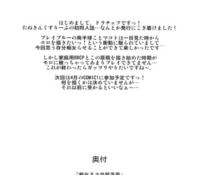 Chijo Risu Koubi Onsen - part 3597