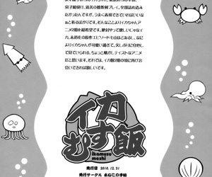 Ika Musumeshi =Pineapples r Us - part 674