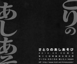 Satori No Ashiasobi - part 398