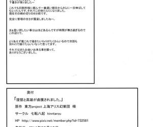Teitoku to Takao ga Rokakusaremashita - part 1143