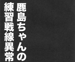 Kashima-chan no Renai Renshuu Sensen Ijou Ari - part 3902