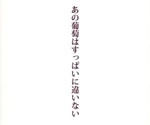 Ano Budou wa Suppai ni Chigainai - part 2587