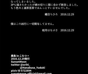 Kashima in the Kotatsu+ - part 229