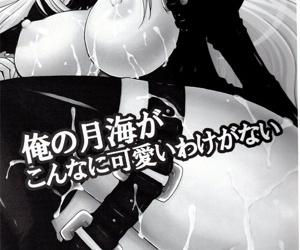 Ore no Tsukiumi ga Konna ni Kawaii Wake ga Nai - part 240