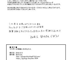 Master ga Kiyohime ni Kigaetara - part 55