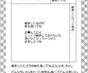 Boku to Atago Onee-san no Natsuyasumi Sei Kansatsu Nikki - part 539