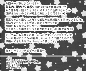 Rika-chan to Sealx - part 28