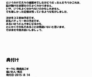 Izayoi Sakuya Saiminbon - part 3390