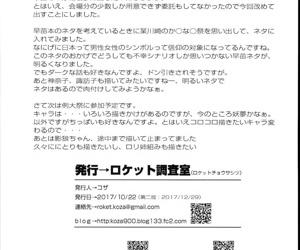 Sanae-san no Ura Hounousai - part 310