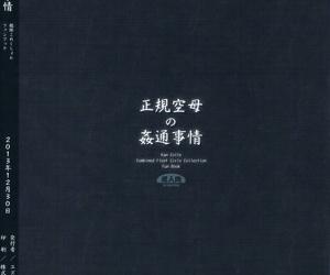 Seikikuubo no Kantsuujijou - part 3108