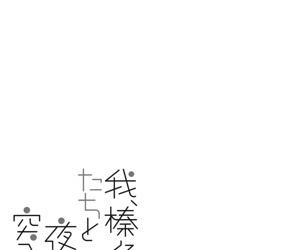 Ware- Haruna-tachi to Yasen ni Totsunyuu su!! 2 - part 293