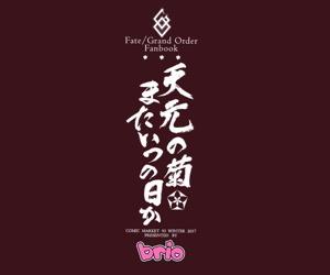 Tengen no Kiku- Mata Itsu no Hi ka - part 1801