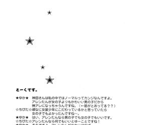 Kami Are Gekijou OFFLINE 17 - part 145