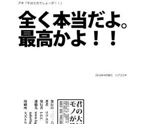 Kimi no Taisetsu na Mono ga Hoshii. - part 957