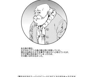 Zeta-hime- Kanraku. - part 236