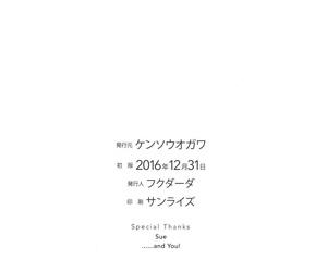 Soshite Tsugi no Kiss ga Hajimaru no desu - part 975