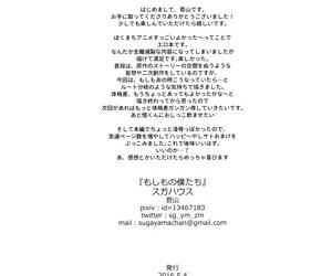 Moshimo no Bokutachi - part 597