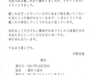 Wet Bud - Nure Tsubomi - part 2426