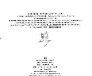 Doujinshi no Kuni - 동인지의나라 - part 854