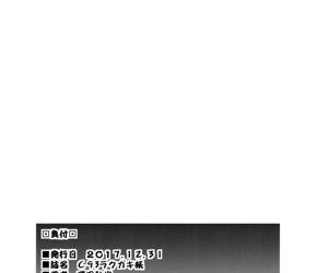 C93 Rakugakichou - part 2367