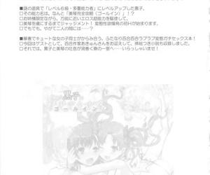 Toaru Kuroko no Mikoto Kanzen Kouryaku - part 1062